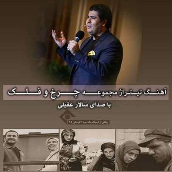 دانلود آهنگ جدید سالار عقیلی به نام چرخ و فلک Salar Aghili Charkho Falak