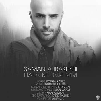 Saman-Alibakhshi-Called-Hala-Ke-Dari-Miri