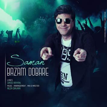 دانلود آهنگ جدید سامان به نام بازم دوباره Saman Bazam Dobare