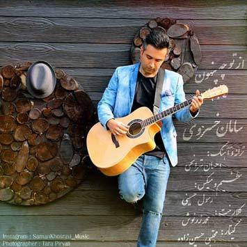 دانلود آهنگ جدید سامان خسروی به نام از تو چه پنهون Saman Khosravi Az To Che Penhoon