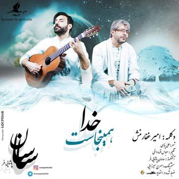 دانلود آهنگ جدید ساسان پاشایی فر و امیر غفار به نام خدا همینجاست Sasan Pashaeifar Khoda Haminjast