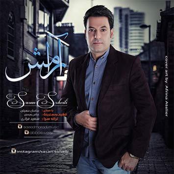 دانلود آهنگ جدید ساسان سهیلی به نام آرامش Sasan Soheili Aramesh
