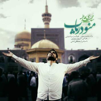 دانلود آهنگ جدید سید مجید بنی فاطمه به نام منو دریاب Seyed Majid Bani Fatemeh Mano Daryab