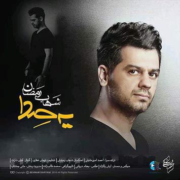 Shahab-Ramezan---Ye-Seda