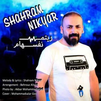 دانلود آهنگ جدید شهرام نیک یار به نام ریتم نفسهام Shahram Nikyar Ritme Nafasham