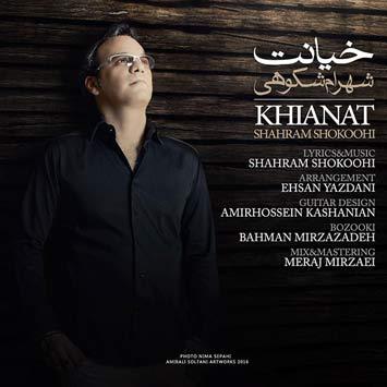 Shahram-Shokoohi---Khianat