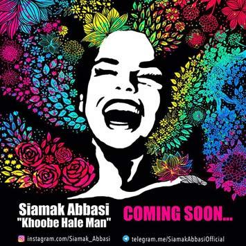 دانلود آهنگ جدید سیامک عباسی به نام خوبه حال من Siamak Abbasi Khoobe Hale Man