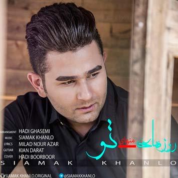 Siamak-Khanloo---Roozhaye-Menhaye-To