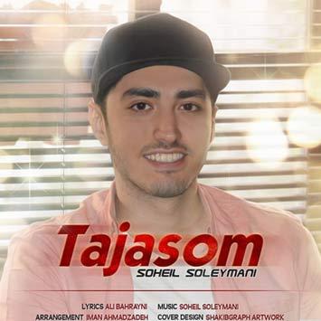 دانلود آهنگ جدید سهیل سلیمانی به نام تجسم Soheil Soleymani Tajasom