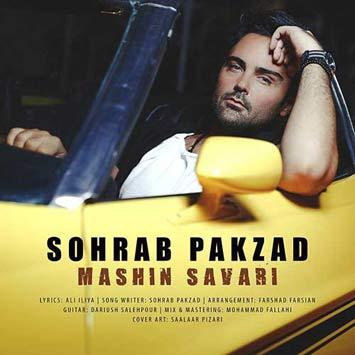 دانلود آهنگ جدید سهراب پاکزاد به نام ماشین سواری Sohrab Pakzad Mashin Savari