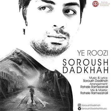 دانلود آهنگ جدید سروش دادخواه به نام یه روزی Soroush Dadkhah Ye Roozi