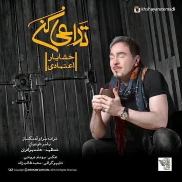 دانلود آهنگ جدید خشایار اعتمادی به نام تداعی کن khashayar Etemadi Tadaei Kon