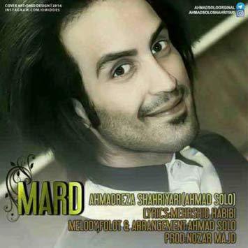 Ahmad Solo Mard - دانلود آهنگ جدید احمد سلو به نام مرد