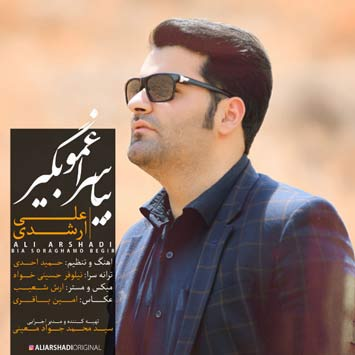 Ali Arshadi Bia Soraghamo Begir - دانلود آهنگ جدید علی ارشدی به نام بیا سراغمو بگیر