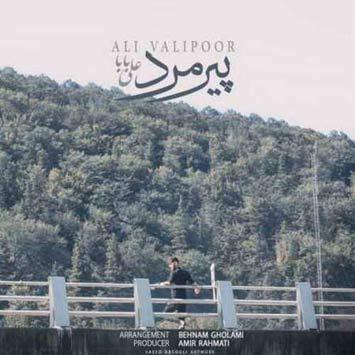 دانلود آهنگ جدید علی بابا به نام پیر مرد Ali Baba PireMard
