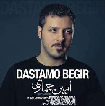 دانلود آهنگ جدید امین جمادی به نام دستمو بگیر Amin Jamadi Dastamo Begir