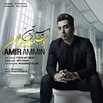 Amir-AmMin-Called-Dastamo-Pas-Nazan