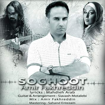 Amir-Fakhreddin---Soghoot