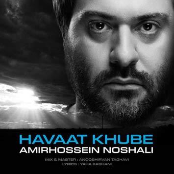 Amir-Hossein-Noshali-Called-Havaat-Khube