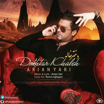 Arian Yari Called Dokhtar Khale - دانلود آهنگ جدید آرین یاری به نام دختر خاله