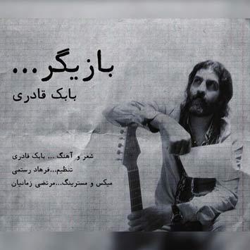 Babak-Ghaderi---Bazigar