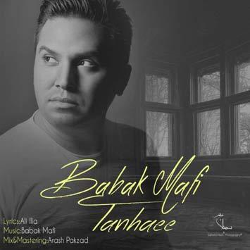 دانلود آهنگ جدید بابک مافی به نام تنهایی Babak Mafi Called Tanhaee