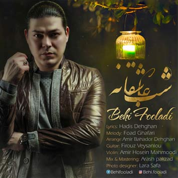 Behi-Fooladi---Shabe-Asheghaneh
