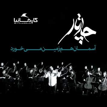 Chaartaar---Aseman-Ham-Zamin-Mikhorad-(Acoustic)