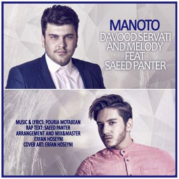 Davood-Servati-Ft-Saeed-Panter-Called-Mano-To