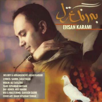Ehsan-Karami-Called-Be-Range-Ghazal