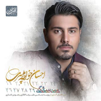 Ehsan Khajeh Amiri 30 Salegi1 - دانلود آهنگ جدید احسان خواجه امیری به نام آرزو کن
