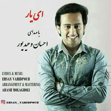 دانلود آهنگ جدید احسان وحیدپور به نام ای یار EhsanVahidPour
