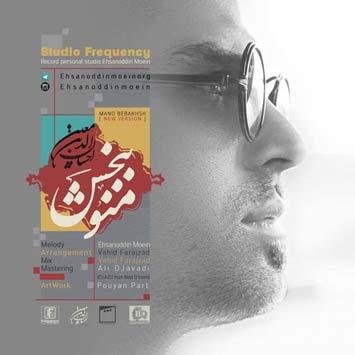 Ehsanoddin-Moein-Called-Mano-Bebakhsh