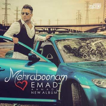 دانلود آهنگ جدید عماد به نام مهربونم Emad Mehraboonam
