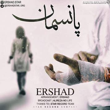 Ershad-Panseman