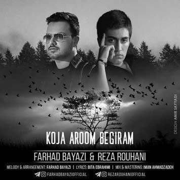 دانلود آهنگ جدید فرهاد بیاضی و رضا روحانی به نام کجا آروم بگیرم Farhad Bayazi Koja Aroom Begiram Ft Reza Rouhani
