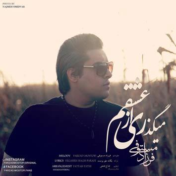 دانلود آهنگ جدید فرزاد مستوفی به نام میگذری از عشقم Farzad Mostofi Migzari Az Eshqam