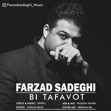 Farzad-Sadeghi-Called-Bi-Tafavot