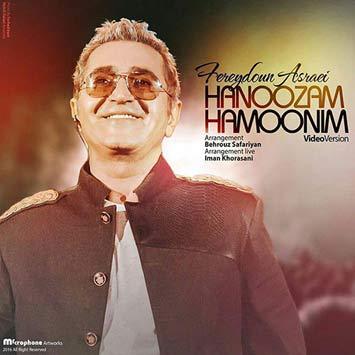 Fereydoun-Hanoozam-Hamoonim
