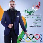 دانلود آهنگ جدید حامد فقیهی به نام فخر ایران