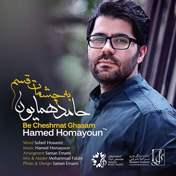 Hamed-Homayoun---Be-Cheshmat-Ghasam