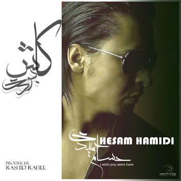 Hesam Hamidi Kash Bodi - دانلود آهنگ جدید حسام حمیدی به نام کاش بودی