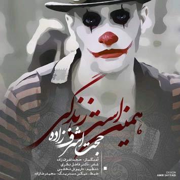 Hojat-Ashrafzadeh---Hamin-Ast-Zendegi