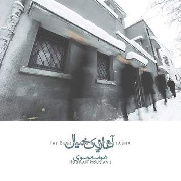 دانلود آهنگ جدید هومن موسوی به نام همرا با خیام Hooman Mousavi Hamrah Ba Khayyam