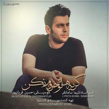 Hossein-Ghorbanpour-Called-Geryehato-Haroom-Nakon
