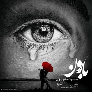Hossein-Hajilouei-Called-Baroon