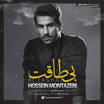 Hossein-Montazeri-Called-Bi-Taghat