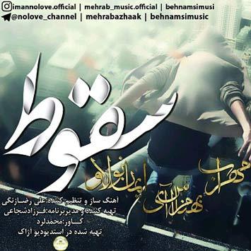 Iman-No-Love-Mehrab-Behnam-Si-Soghoot