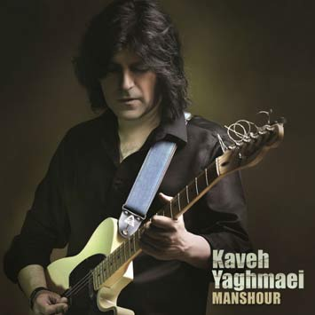 دانلود آهنگ جدید کاوه یغمایی به نام خصوصی Kaveh Yaghmaei Manshour