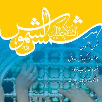 دانلود آهنگ جدید کیارش صادقی به نام امام رضا Kiarash Sadeghi Emam Reza